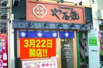 京都駅南側に焼肉やる気が開店!
